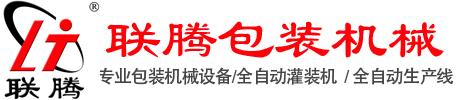 溫州聯騰包裝機械有限公司