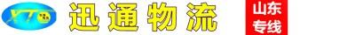 河南省迅通物流运输有限公司