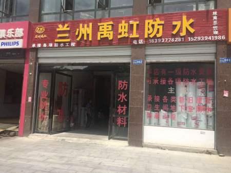 兰州禹虹防水分店