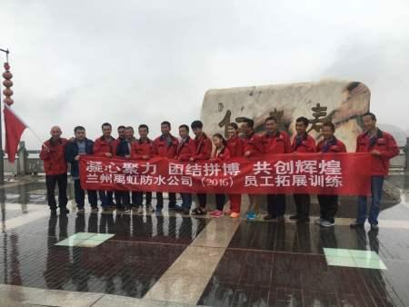 兰州禹虹防水公司(2016)员工拓展训练