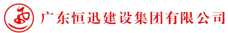廣東恒迅建設集團有限公司
