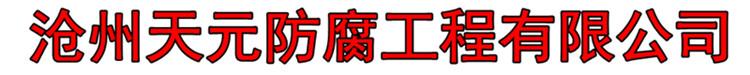 沧州天元防腐工程有限公司