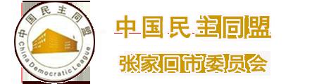 中国民主同盟张家口市委员会