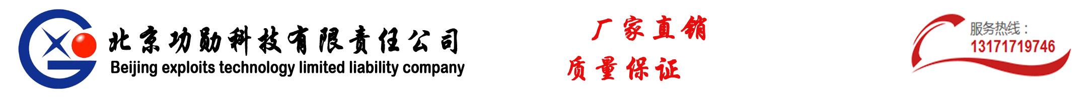 北京功勋科技有限责任公司