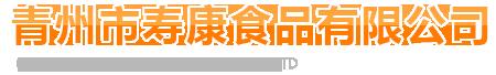青州市寿康食品有限公司