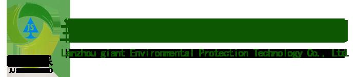 兰州巨森环保科技有限公司