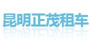 昆明正茂汽车租赁有限公司