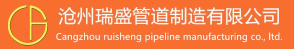 .沧州瑞盛管道制造有限公司