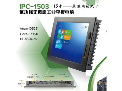工控机 工业平板电脑 嵌入式电脑 上海威兴达电子加拿大28