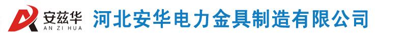 河北安华电力金具制造有限公司