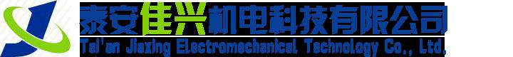 泰安佳兴机电科技有限公司