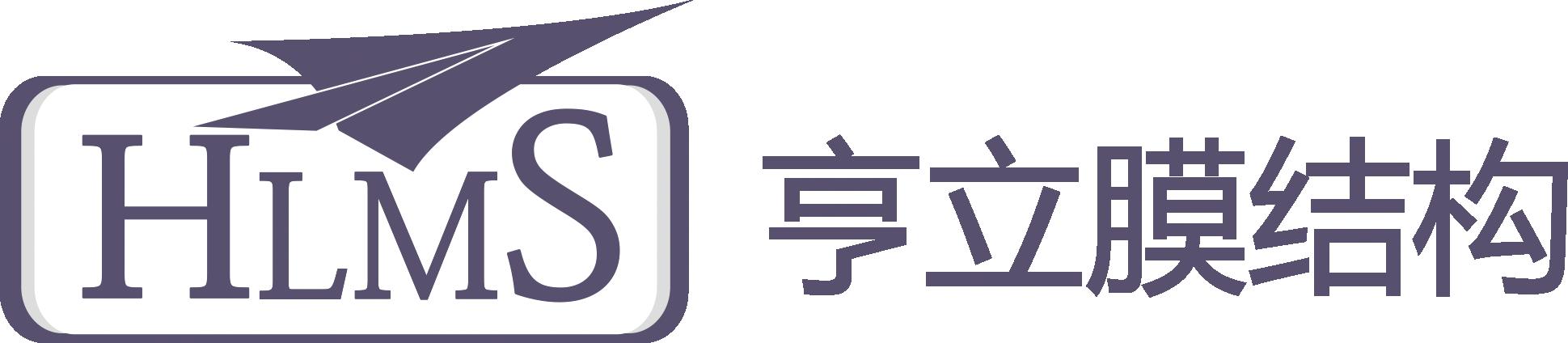 云南亨立膜建筑工程技术有限公司