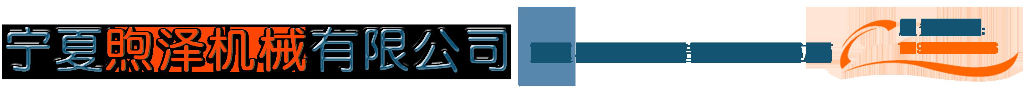 大奖娱乐88pt88官网煦泽机械有限公司