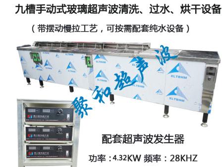 九槽式钢化玻璃膜慢拉超声波清洗烘干设备