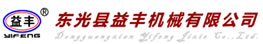 Dongguang County Yifeng Machinery Co., Ltd.