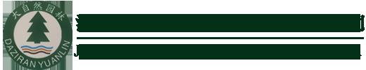 济南大自然园林绿化工程有限公司