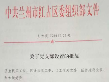 2016年5月11中共兰州市红古区委组织部关于成立兰州禹虹防水防腐保温工程有限公司党支部的批复!