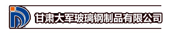 甘肃大军玻璃钢制品有限公司