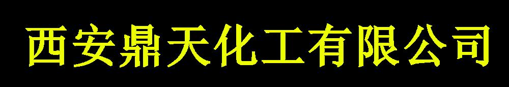 西安鼎天化工有限公司官网