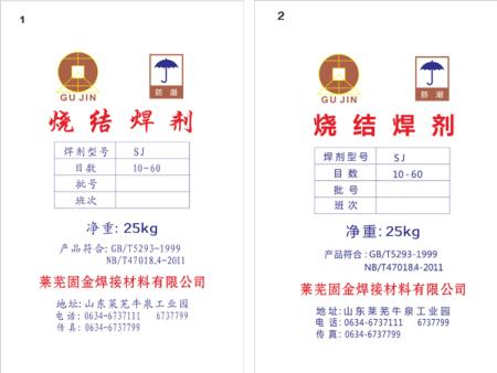 烧结焊剂产品包装