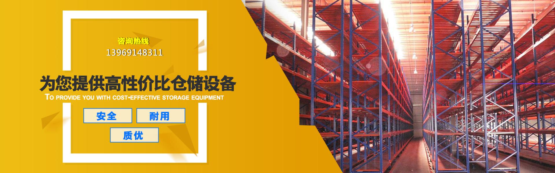 青岛货架厂