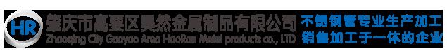 肇慶市高要區昊然金屬製品有限公司
