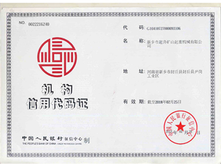 机构信用代码证