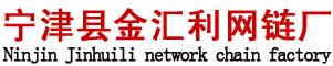 宁津县金汇利网链厂