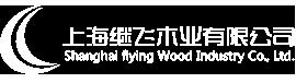 上海继飞木业有限公司
