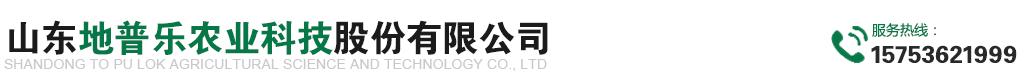 山东地普乐农业科技股份有限公司