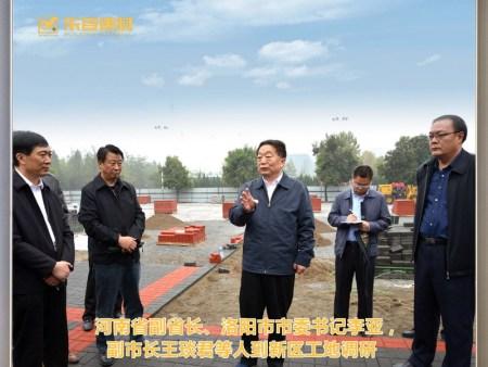 副省長、市委書記李亞、副市長王琰君等人到新區工地調研
