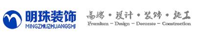 泰州市明珠装饰工程有限公司