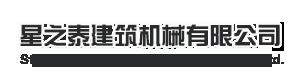 廣西南寧市星之泰建筑機械有限公司