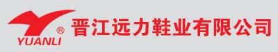 晋江远力鞋业有限公司