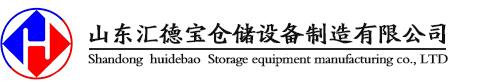 山东汇德宝仓储设备制造有限公司