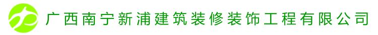 廣西南寧新浦建筑裝修裝飾工程有限公司