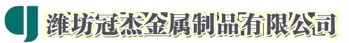 潍坊冠杰金属制品有限公司