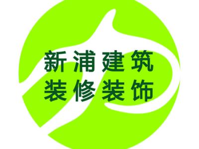 廣西南寧新浦建筑裝修裝飾工程有限公司 - 官網