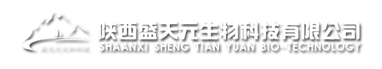 陕西盛天元生物科技有限公司