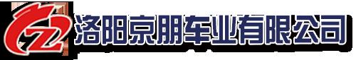 洛阳京朋车业有限公司