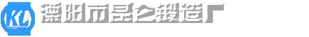 溧陽市AG大平台鍛造廠