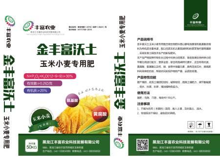金万博体育登录手机版万博max手机登录版下载微生物复合肥---玉米万博app下载最新版