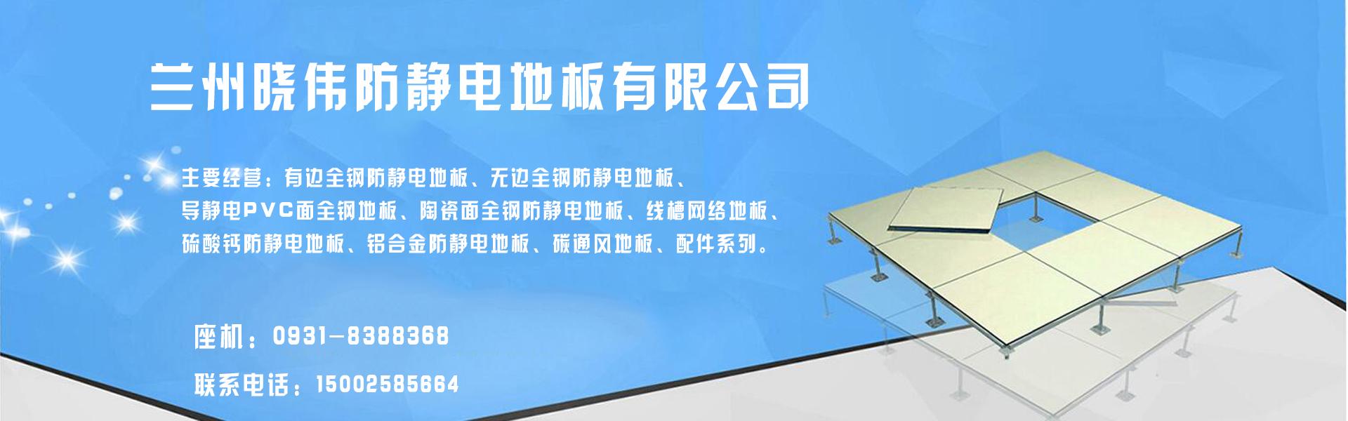兰州晓伟防静电地板有限公司
