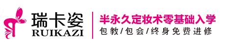 南阳瑞姿化妆品有限公司