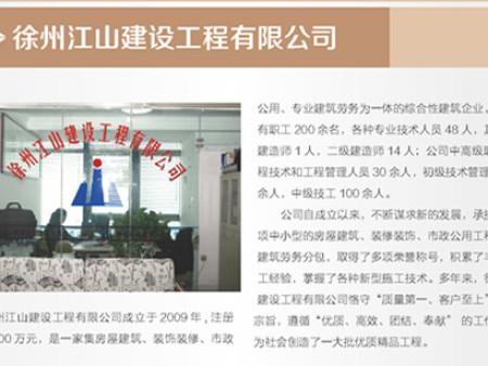 徐州江山建设工程有限公司