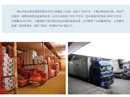 徐州岗山食品贸易有限公司