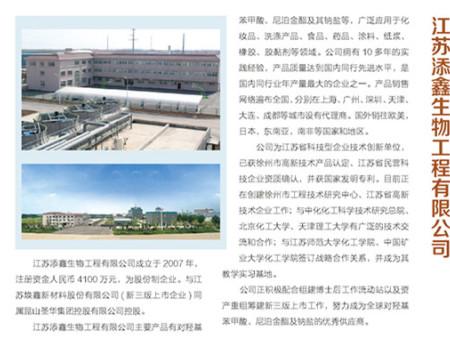 江苏添鑫生物工程有限公司