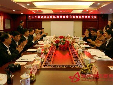 泛长三角省级江西威廉希尔app下载第五次秘书长联席会议在长沙召开