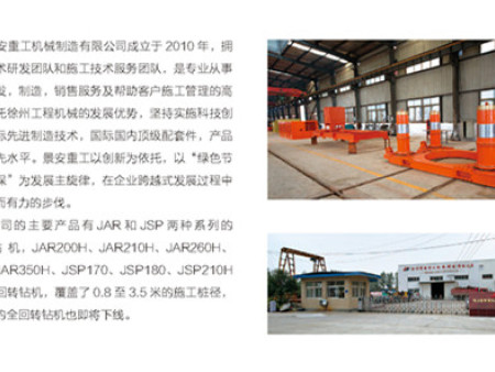 徐州景安重工机械制造有限公司