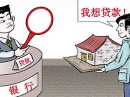 央行银监会发布《关于调整个人住房贷款政策有关问题的通知》